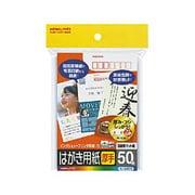 KJ-A2630 [インクジェットプリンタ用はがき用紙 マット紙厚手 郵便番号枠付 50枚]