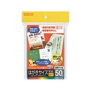 KJ-A3630 [インクジェットプリンタ対応 はがき用紙 マット紙 厚手 ハガキサイズ 50枚]