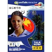 Talk Now ! はじめてのピジン語 [Windows/Mac]