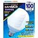 電球形蛍光灯 EFG25ED/20.SP スパイラルピカ G形・E26口金(昼光色) 100W電球タイプ