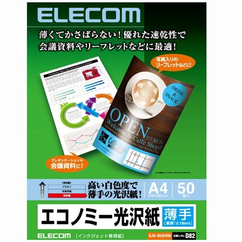 EJK-GUA450 [インクジェット対応 エコノミー光沢紙 薄手タイプ A4 50枚入]