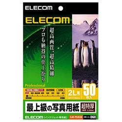 EJK-PC2L50 [インクジェット対応 最上級の写真用紙 超特厚タイプ 2L判 50枚入]