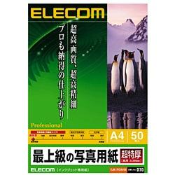 EJK-PCA450 [インクジェット対応 最上級の写真用紙 超特厚タイプ A4 50枚入]