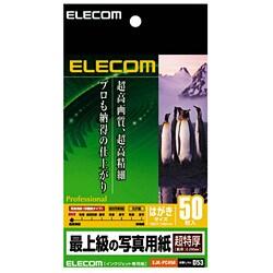 EJK-PCH50 [インクジェット対応 最上級の写真用紙 超特厚タイプ ハガキ 50枚入]