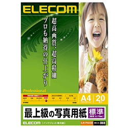 EJK-PHA420 [インクジェット対応 最上級の写真用紙 標準タイプ A4 20枚]