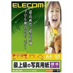 EJK-PHA450 [インクジェット対応 最上級の写真用紙 標準タイプ A4 50枚]