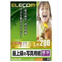 EJK-PHL200 [インクジェット対応 最上級の写真用紙 標準タイプ L判 200枚]