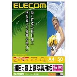 EJK-PSA450 [インクジェット対応 絹目の最上級写真用紙 絹目特厚タイプ A4 50枚入]