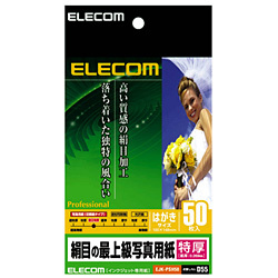 EJK-PSH50 [インクジェット対応 絹目の最上級写真用紙 絹目特厚タイプ ハガキ 50枚入]