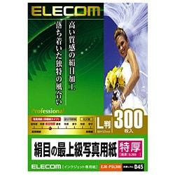 EJK-PSL300 [インクジェット対応 絹目の最上級写真用紙 絹目特厚タイプ L判 300枚入]