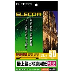 EJK-PT2L50 [インクジェット対応 最上級の写真用紙 特厚タイプ 2L判 50枚入]