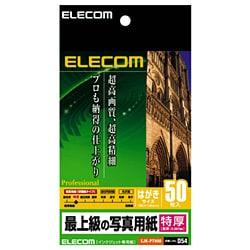 EJK-PTH50 [インクジェット対応 最上級の写真用紙 特厚タイプ ハガキ 50枚入]
