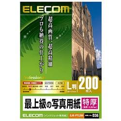 EJK-PTL200 [インクジェット対応 最上級の写真用紙 特厚タイプ L判 200枚入]