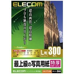 EJK-PTL300 [インクジェット対応 最上級の写真用紙 特厚タイプ L判 300枚入]