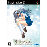 智代アフター ~It's a Wonderful Life~ CS Edition [PS2ソフト]