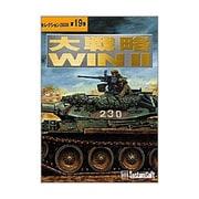 大戦略WIN II バリューパック セレクション2000 Win [PCソフト]