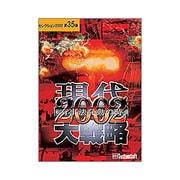 現代大戦略2002-有事法発動の時- セレクション2000 Win [PCソフト]