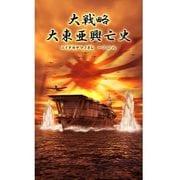 大戦略 大東亜興亡史-ニイタカヤマノボレ一二〇八- 価格改訂版 Win [PCソフト]