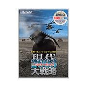現代大戦略2003-テロ国家を制圧せよ- 価格改訂版 Win [PCソフト]