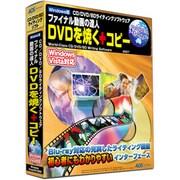 ファイナル動画の達人 DVDを焼く+コピー2007 [Windowsソフト]