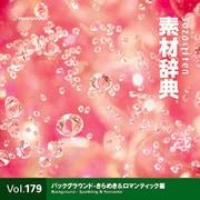 素材辞典 Vol.179 バックグラウンド-きらめき&ロマンティック編 [Windows/Mac]