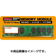Castor LoDDR2-1G-667-R1 [DDR2-667(PC5300) 1GB 自作パソコン用メモリ]