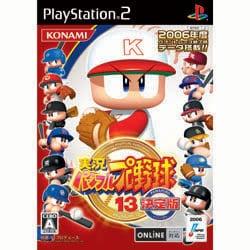 実況パワフルプロ野球13 決定版 [PS2ソフト]