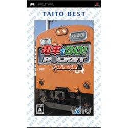 電車でGO!ポケット 大阪環状線編 (TAITO BEST) [PSPソフト]