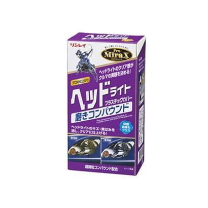 310412 [Pro MiraX(プロミラックス) ヘッドライトプラスチックカバー磨きコンパウンド]