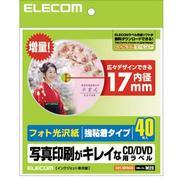 EDT-KDVD2S [CD/DVDラベル フォト光沢紙 内径17mmタイプ 40シート]