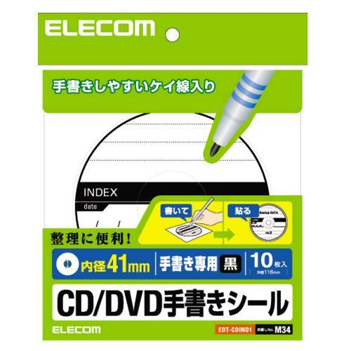 EDT-CDIND1 [CD/DVD手書きシール 罫線黒タイプ 10シート]