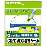 EDT-CDIND2 [CD/DVD手書きシール 罫線青タイプ 10シート]