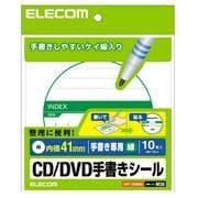 EDT-CDIND3 [CD/DVD手書きシール 罫線緑タイプ 10シート]