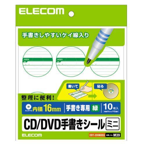 EDT-CDINDS3 [CD/DVD手書きシール ミニタイプ 罫線緑 10シート]