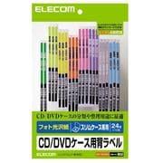 EDT-KCDSE1 [インクジェットプリンタ専用 フォト光沢 CD/DVD背ラベル 24面 10シート入り]