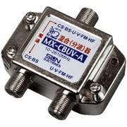 MX-CBUV-A [CS・BS/UV・FM混合(分波)器 屋内用]