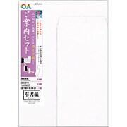 モテ779 [OA和紙奉書紙A4ご案内セット(15)]