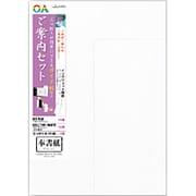 モテ781 [OA和紙奉書紙B5ご案内セット(15)]