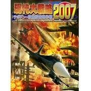 現代大戦略2007~テポドン・核施設破壊作戦~ [Windows]
