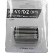 KA-VK-RX2 [シェーバー用替刃(外刃)]