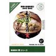 創造素材 食(18)季節の家庭料理3(魚料理・鍋料理) [Windows/Mac]