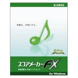 スコアメーカーFX アカデミック版 Win
