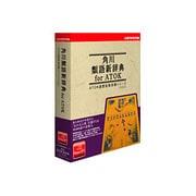 角川類語新辞典 for ATOK Win&Mac [Windows/Mac]