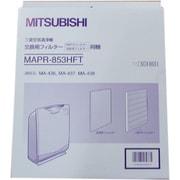 MAPR-853HFT [空気清浄機 HEPAフィルター、活性炭フィルター同梱]