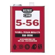 5-56 3.785L 1ガロン缶 [5-56 3.785L]