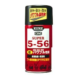 スーパー5-56 320ml [多用途 多機能防錆 潤滑剤]