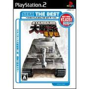 スタンダード大戦略 電撃戦 (SEGA THE BEST) [PS2ソフト]