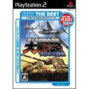 スタンダード大戦略 失われた勝利 (SEGA THE BEST) [PS2ソフト]