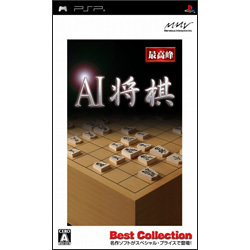 AI将棋 (Best Collection) [PSPソフト]