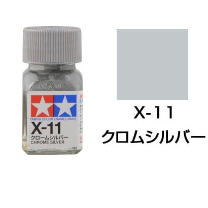 80011 [タミヤカラー エナメル塗料 X-11 クロムシルバー 光沢]